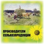 Каталог предприятий Производители сельхозпродукции-2014 в электр. виде