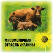 Электронный каталог предприятий Мясомолочная отрасль Украины-2014